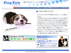 【ドッグアイル】子犬のしつけ教室・ドッグトレーニング