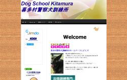 喜多村警察犬訓練所