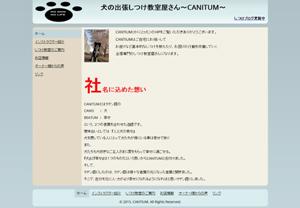 犬の出張しつけ教室屋さん-CANITUM-