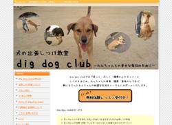 dig dog club * 大阪府箕面市 出張犬のしつけ教室