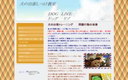DOG LIVE(ドッグリブ)