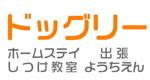 犬のしつけ教室(DOGLY東京)