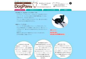 犬のしつけ・出張トレーニング DogPaw(ドッグポゥ)