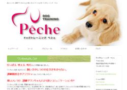 ドッグトレーニング Peche(ペシェ)
