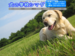 犬の学校シマダ