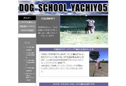 DOG SHOOL YACHIYO5