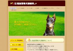 愛犬学校福島警察犬訓練所