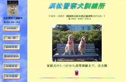 浜松警察犬訓練所