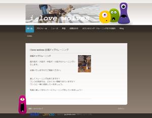 i love wolves (アイ・ラブ・ヴォルブズ)