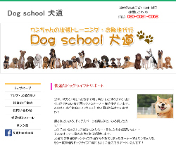 Dog school 犬道