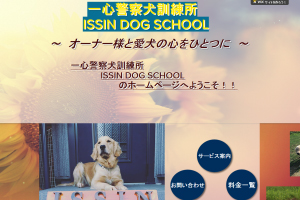 一心警察犬訓練所 ISSIN DOG SCHOOL