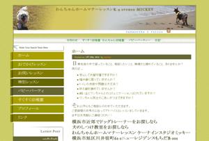 わんちゃんホームマナーレッスン K-9 studio MICKEY