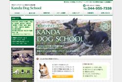 犬のしつけ教室【神田ドッグスクール】