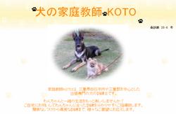 犬の家庭教師KOTO