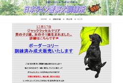 日本ライン警察犬訓練所