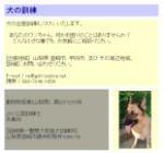 韮崎第一警察犬家庭犬訓練所