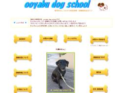 ooyabuドッグスクール