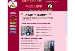 ぺったんぱぱ 日本ペットシッターサービス上尾店