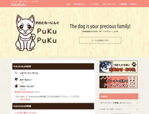 犬のしつけPuKuPuKu
