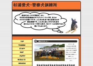 杉浦愛犬警察犬訓練所 小金井第一訓練所