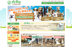 栃木 犬のしつけ 栃木県警察犬訓練所