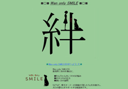 Wan only SMILE