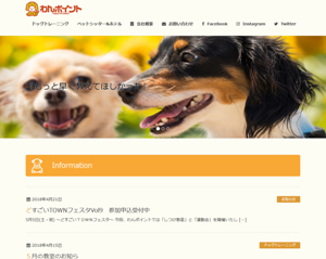 Happy Pet Stationわんポイント