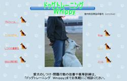 ドッグトレーニング Whippy