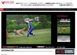 WISE DOG(ワイズドッグ)